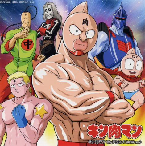 Kinnikuman_Go_Fight_2005_Ver___Front_Album_Cover